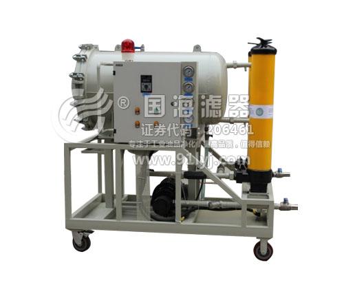 国海高效聚结脱水滤油机LYC-J,100L流量精细滤油机