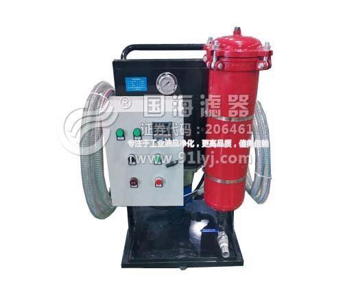 国海高粘度防爆滤油机――小规格32L/min过滤系列