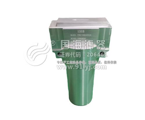 YPM160中高压管路过滤器